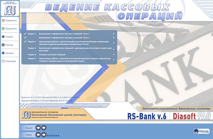 Инструкция банка россии 128 и
